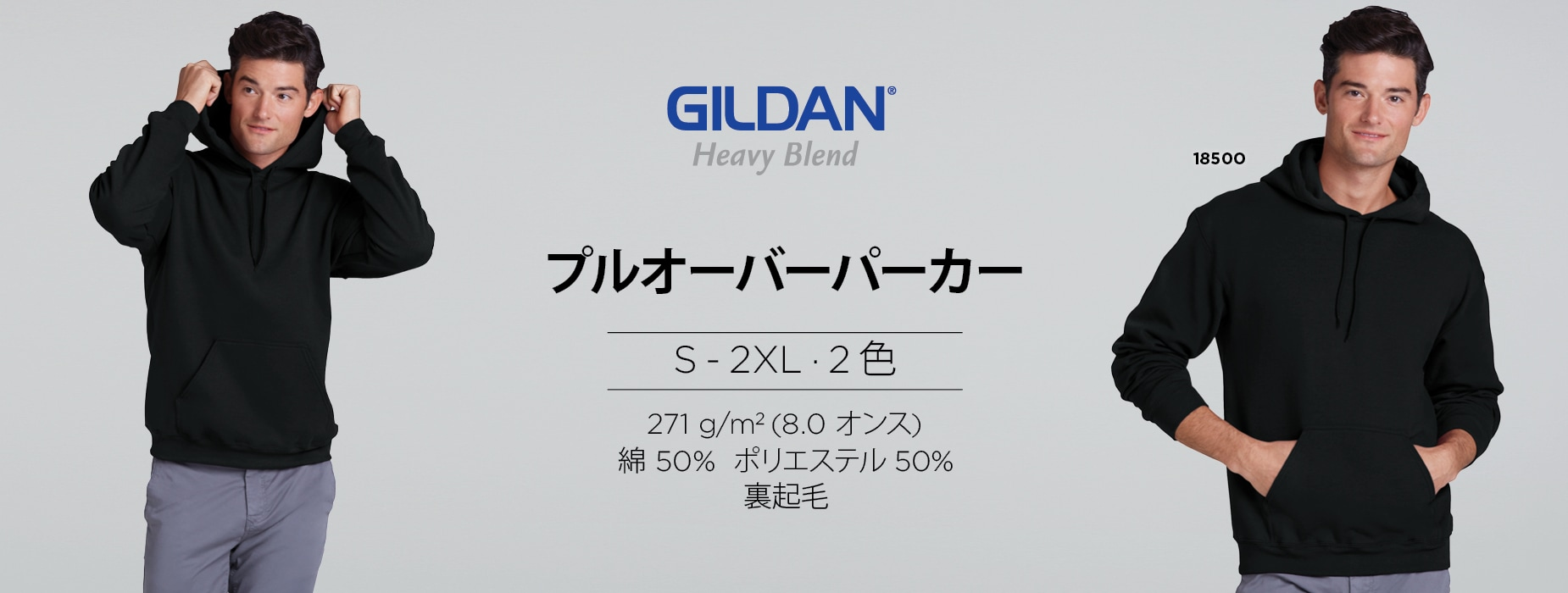 Shop our Gildan® Adult Hooded Sweatshirt | ヘビーブレンド プルオーバーパーカー | Gildan® Brands Japan