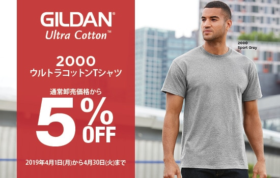 View our Gildan® 2000 5% off アダルト Tシャツ