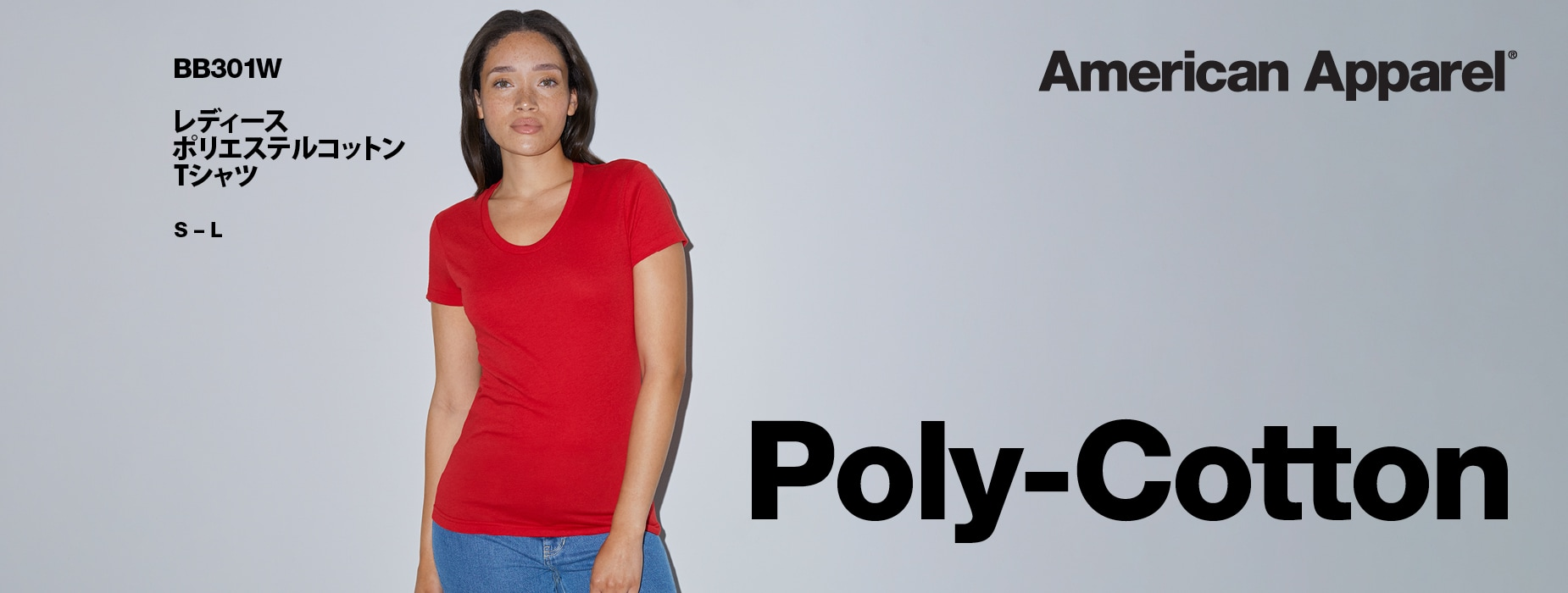 View our American Apparel® BB301W, レディースポリコットンTシャツ   USA