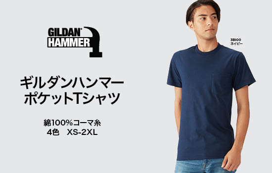 Shop our Gildan T-Shirt styles HA30, Adult Hammer Pocket T-Shirt, ハンマーポケットTシャツ